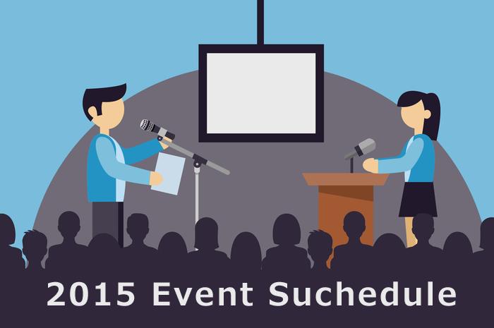 2015年開催 注目のBtoBの展示会・イベント
