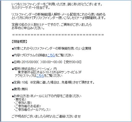 テキスト風HTMLメール