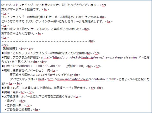 HTMLメールに専用タグを追加