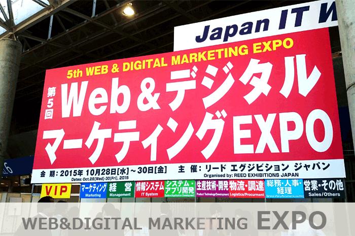 【レポート】Web&デジタル マーケティング EXPO【秋】に行ってきました