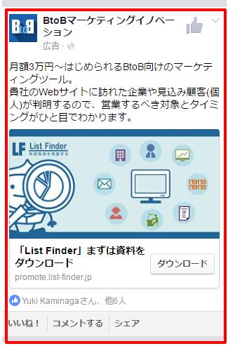 FACEBOOK広告表示イメージ:スマートフォン