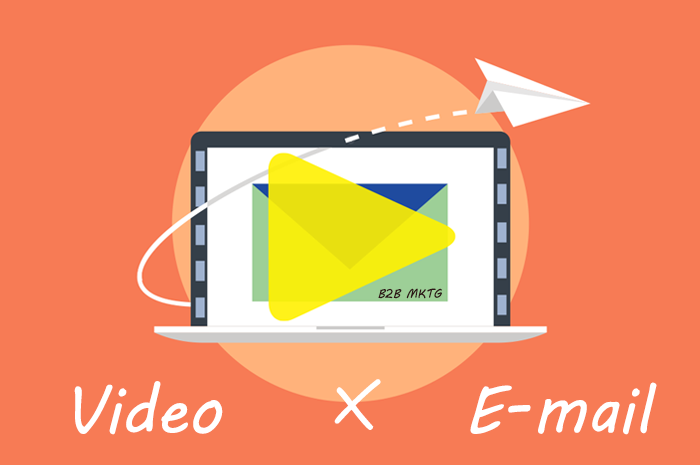 「動画」 × 「メール」でマーケティングに新たな成果を生み出す
