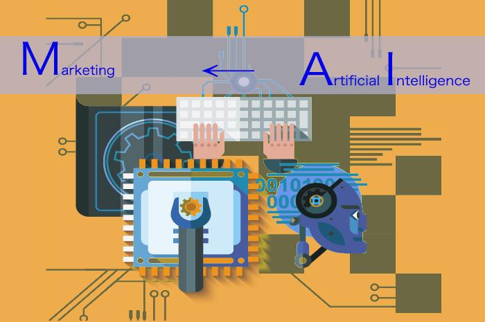 結局のところ、人工知能(AI)でマーケティングの何が変わるの??