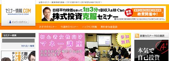 セミナー情報.com TOP画像