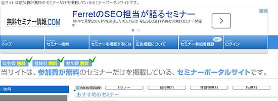 無料セミナー情報.com TOP画像