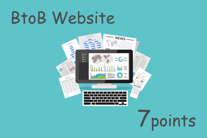 <BtoB向け>信用されるWebサイトが抑えているポイント7選