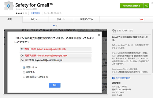 safety for Gmail