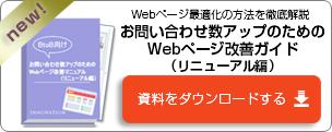 お問い合わせ数アップのためのWebページ改善ガイド