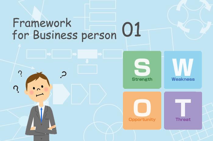 【SWOT分析編】ビジネスパーソンなら知っておくべき基本フレームワーク