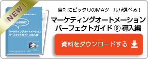 マーケティングオートメーションパーフェクトガイド②導入編