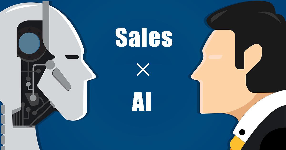 【営業の今昔】AI化で営業の仕事はどう変わる?