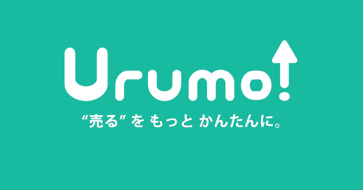 """""""売る""""をもっとかんたんに。Urumo!"""