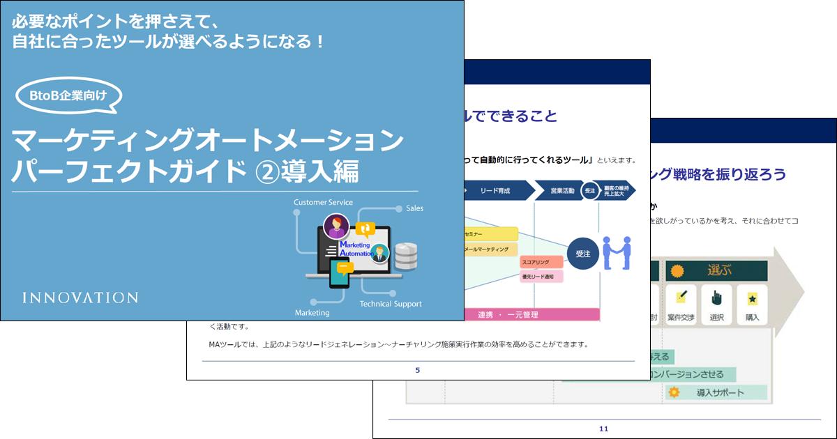 マーケティングオートメーションパーフェクトガイド2 導入編