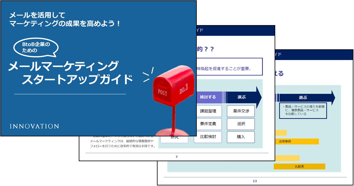BtoB企業のための メールマーケティングスタートアップガイド