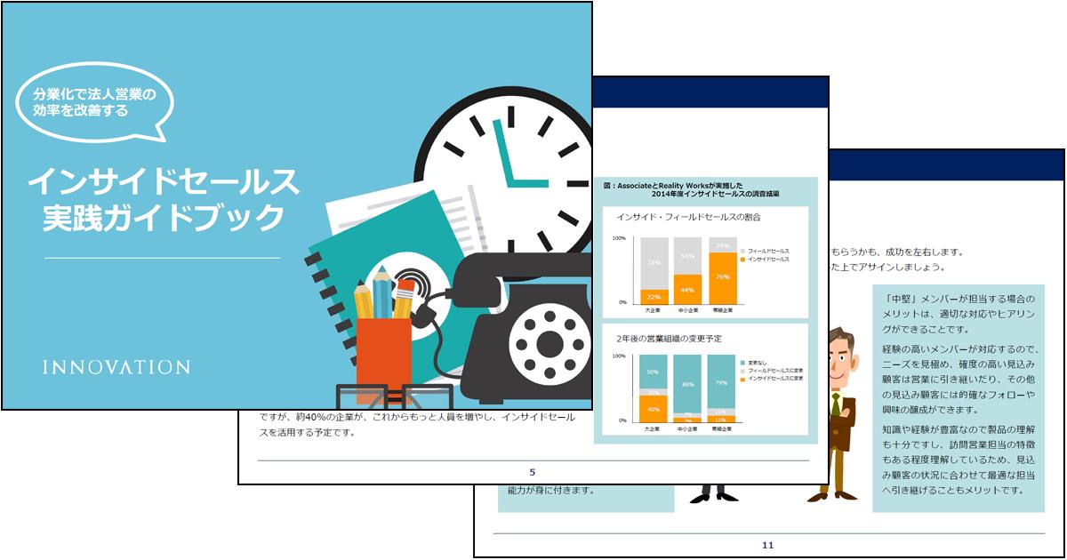分業化で法人営業の効率を改善する インサイドセールス実践ガイドブック