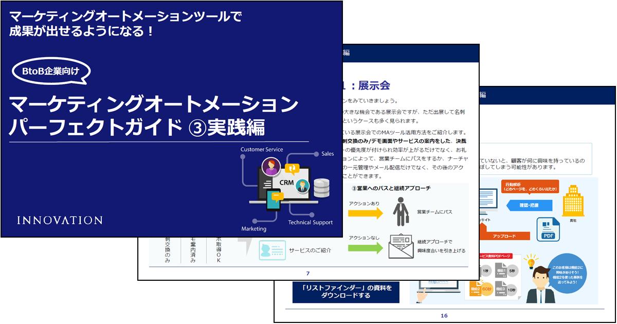 マーケティングオートメーションパーフェクトガイド3 実践編