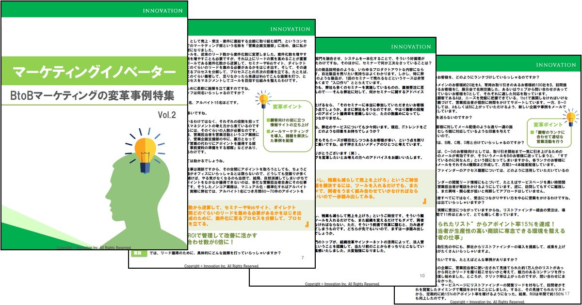 「マーケティングイノベーターVol.2」BtoBマーケティングの変革事例集