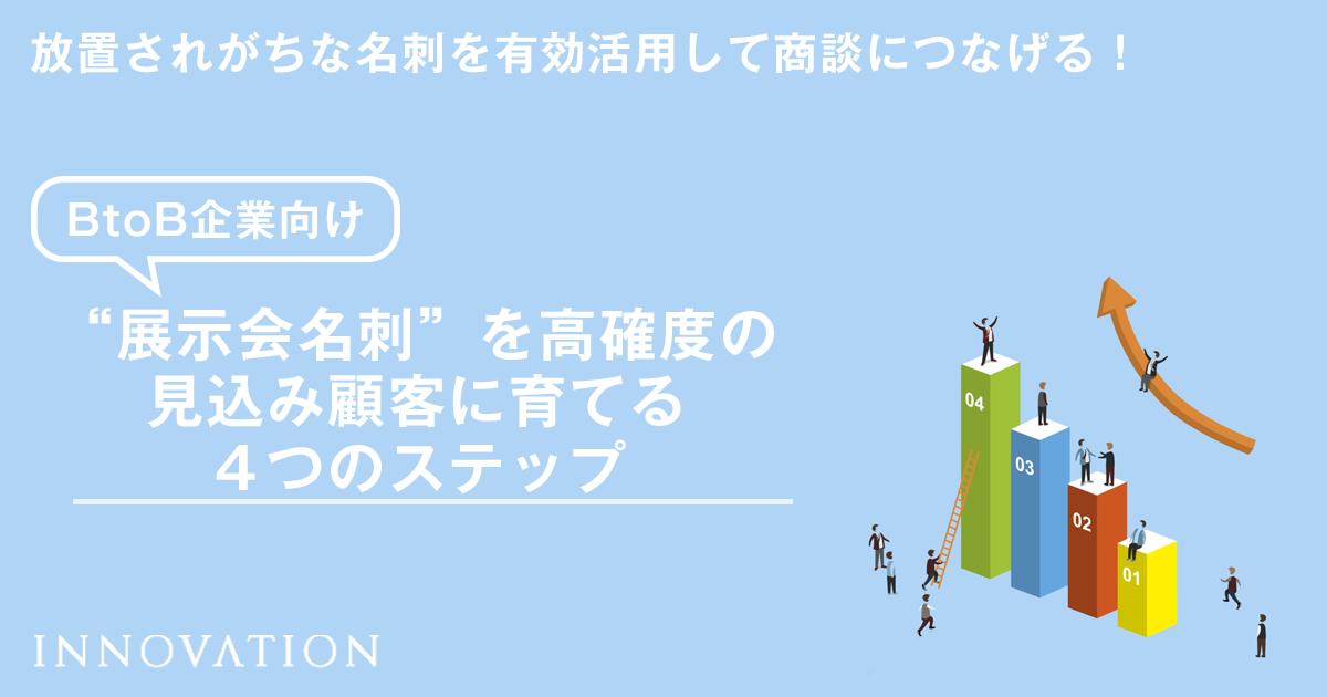 """""""展示会名刺""""を 高確度の見込み顧客に育てる4つのステップ"""