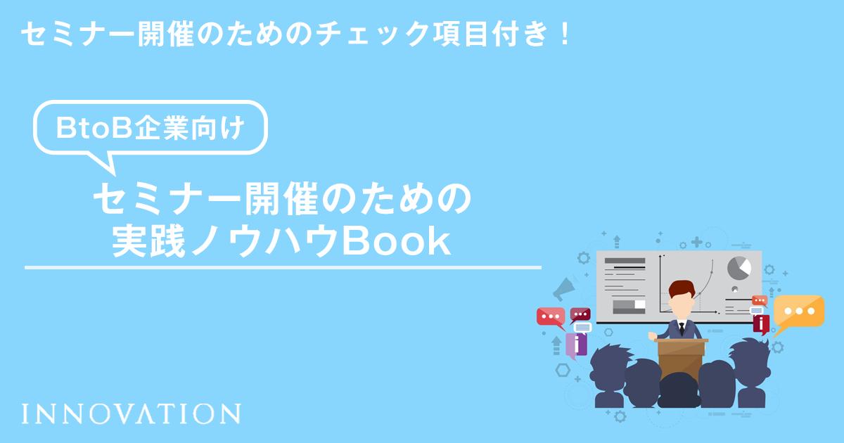 【BtoB向け】セミナー開催のための実践ノウハウBook