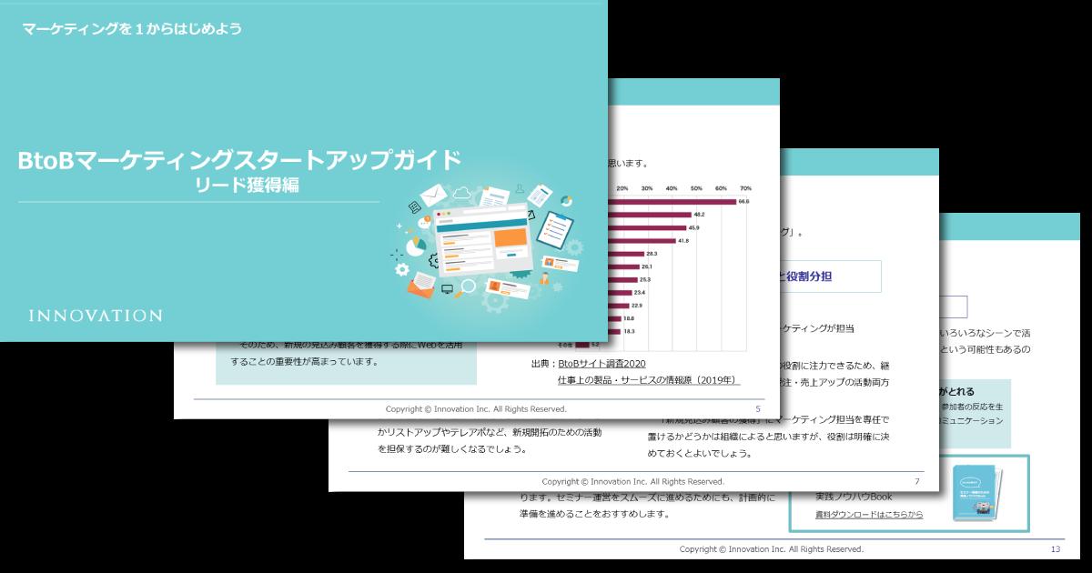 BtoBマーケティングスタートアップガイド(リード獲得編)