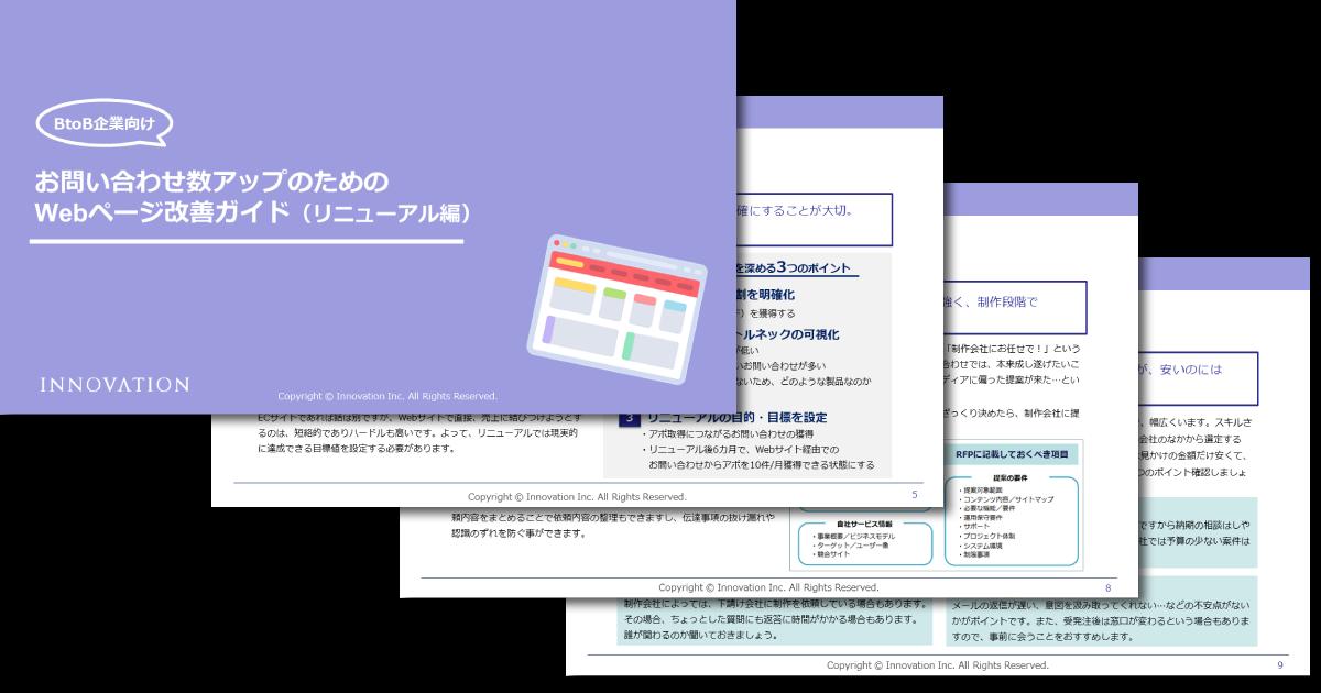 お問い合わせ数アップのためのWebページ改善マニュアル(リニューアル編)