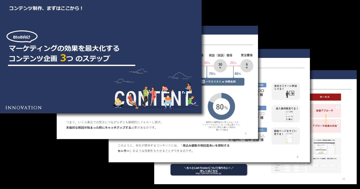 BtoB向け マーケティングの効果を最大化するコンテンツ企画 3つのステップ