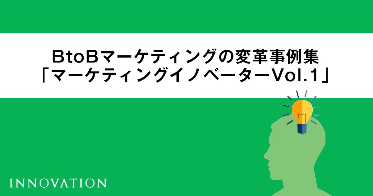 「マーケティングイノベーターVol.1」BtoBマーケティングの変革事例集