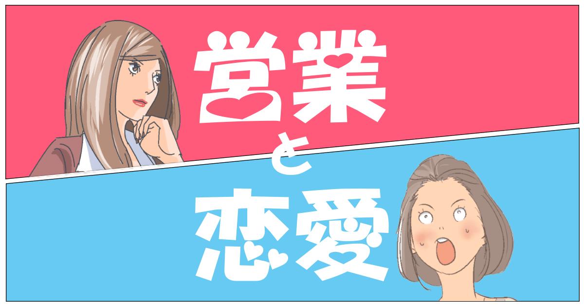 営業と恋愛(前編)