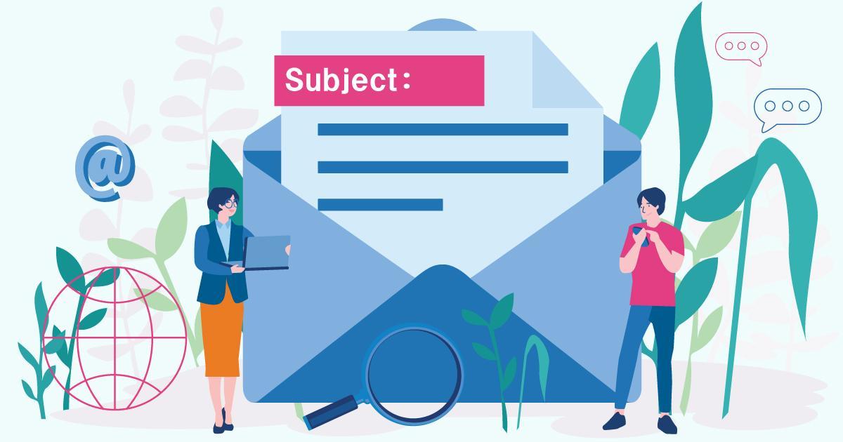 メールマーケティング運用で「メールの件名」は重要!開封率に直結する理由とは?