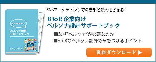 【BtoB向け】ペルソナ設計サポートブック