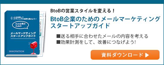 BtoB企業のためのメールマーケティングスタートアップガイド