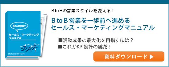 BtoB営業を一歩前へ進めるセールスマーケティングマニュアル